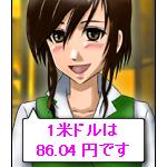 ドル円レート報告秘書カワセちゃん